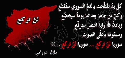 على من تقرأ مزاميرك يا داوود والثورة السورية صماء ..؟؟