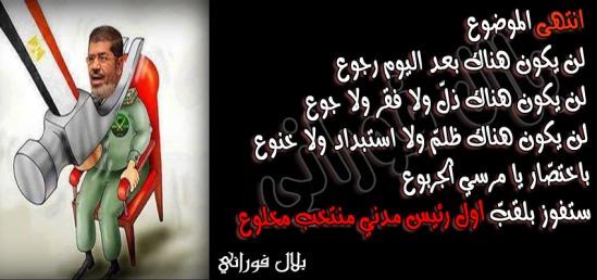 محمد مرسي المخلوع