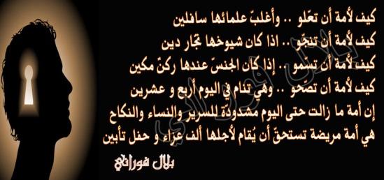 أمة الاسلام