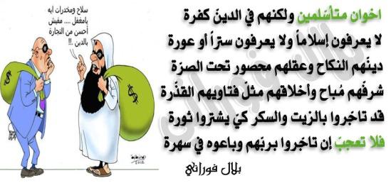 اخوان مسلمين