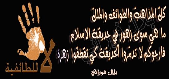 بين السنّة والشيعة