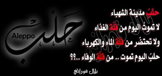 حلب يا مدينة الشهباء