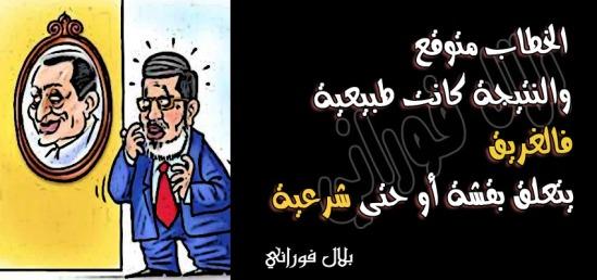 خطاب مرسي