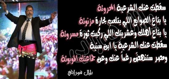 محمد مرسي والجماعة