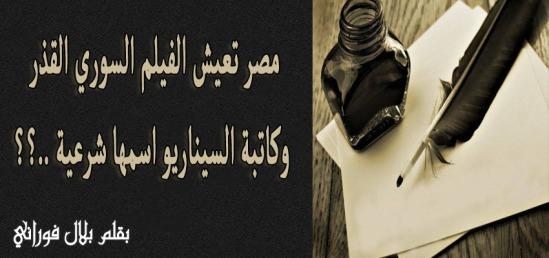 مصر تعيش الفيلم السوري القذر وكاتبة السيناريو اسمها شرعية .