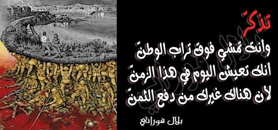 شهداء الجيش العربي السوري