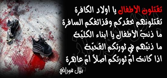الثورة السورية القذرة