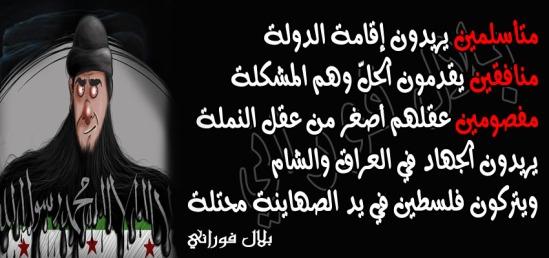 دولة الاسلام في العراق والشام