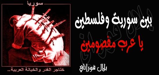 سورية وفلسطين