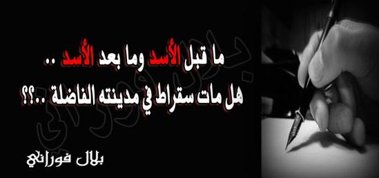 ما قبل الأسد وما بعد الأسد .. هل مات سقراط في مدينته الفاضلة .