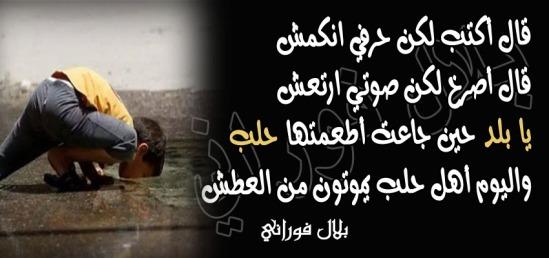 حلب والعطش