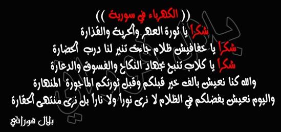 سورية والكهرباء
