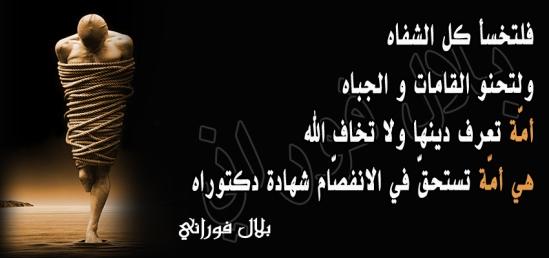 أمة لا تخاف الله
