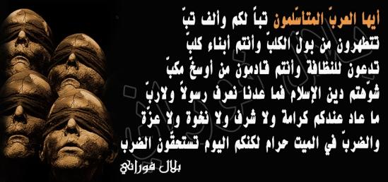 أيها العرب المتأسلمون