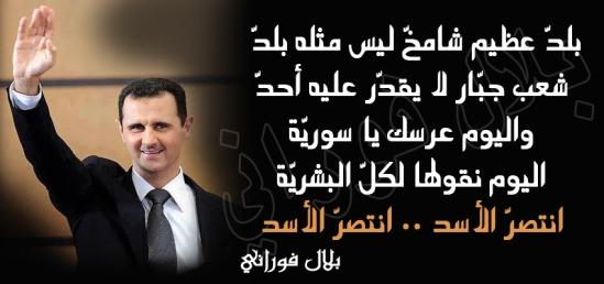 انتصار الأسد