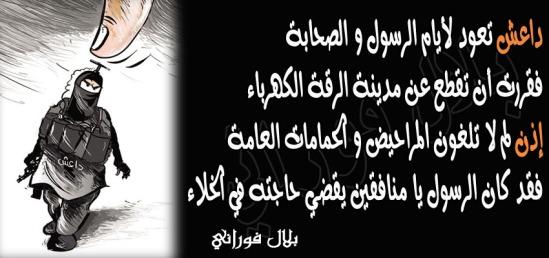 داعش والرقة
