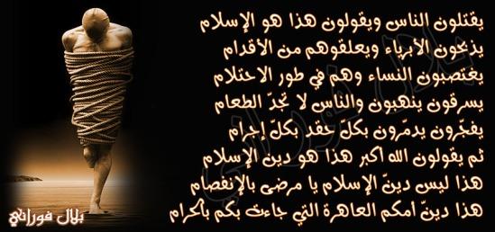 دين الاسلام