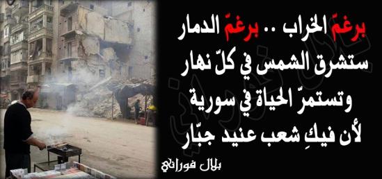 سورية الصامدة