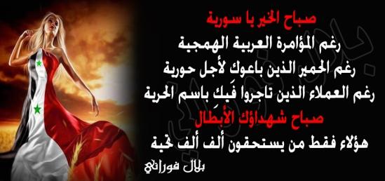 صباح الخير سورية
