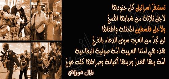 فلسطين واسرائيل