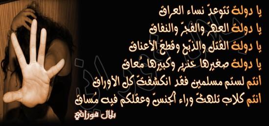 داعش ونساء الموصل في العراق