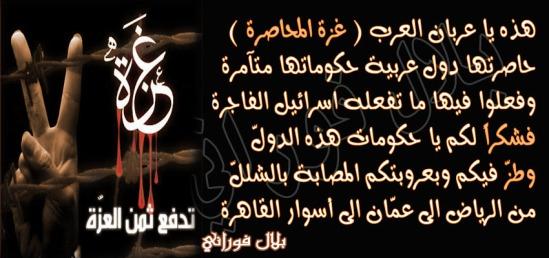الحكومات العربية