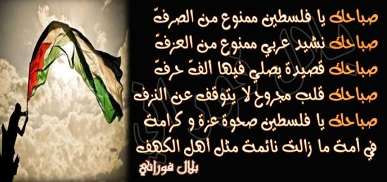 صباحك يا فلسطين