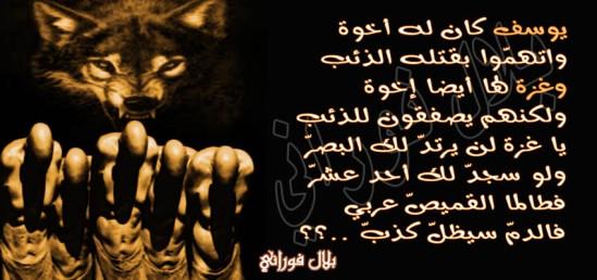 غزة وأخوة الذئب