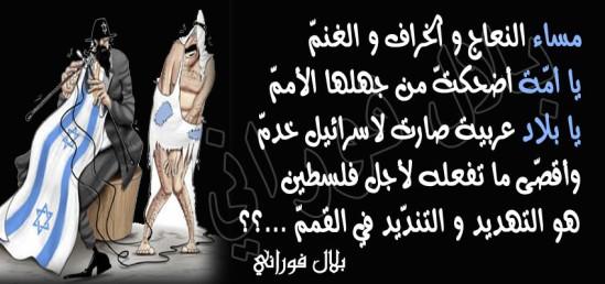 مساء العرب