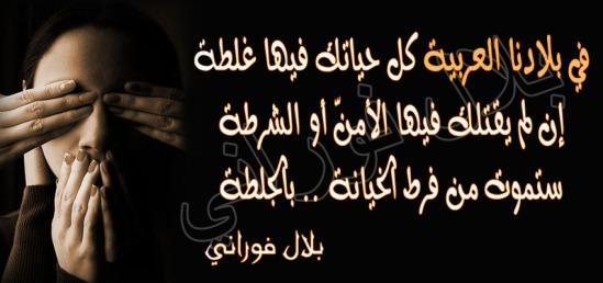 بلادنا العربية