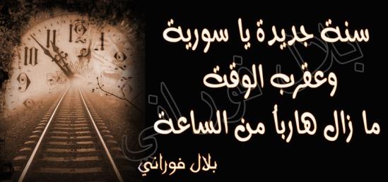 ينة جديدة يا سورية