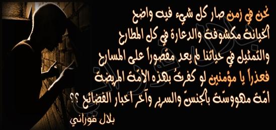 أمة عربية تافهة