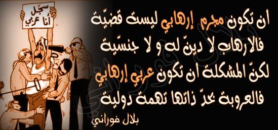 أنا عربي إذن أنا ارهابي