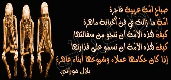 صباح أمة عربية فاجرة