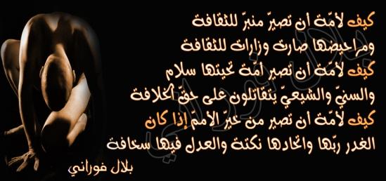الأمة العربية .