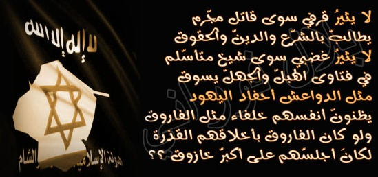 داعش أحفاد اليهود