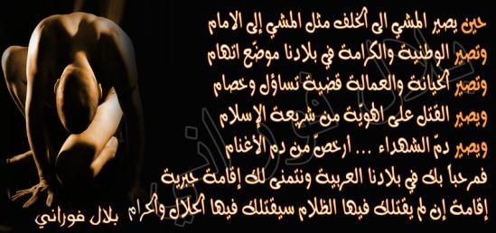 في بلادنا العربية