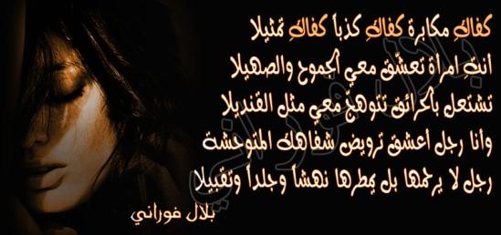 الكاتب بلال فوراني