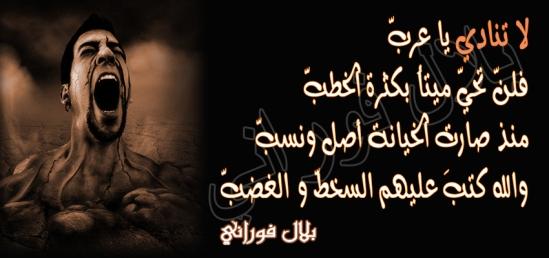 الخيانة عند العرب _ بلال فوراني