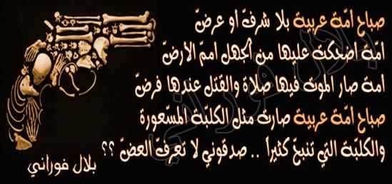 صباح أمة عربية .
