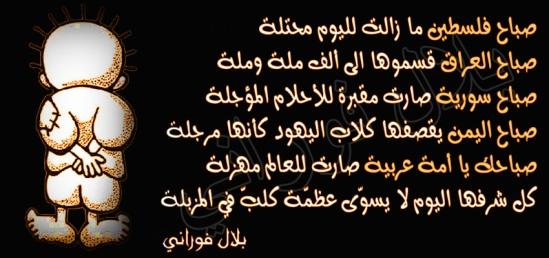 صباح الأمة العربية
