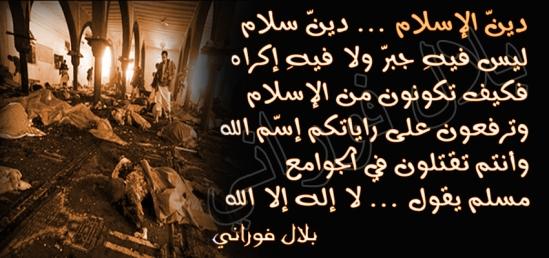 هذا ليس دين الاسلام يا أبناء الحرام