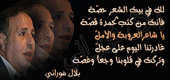 عمرا الفرا