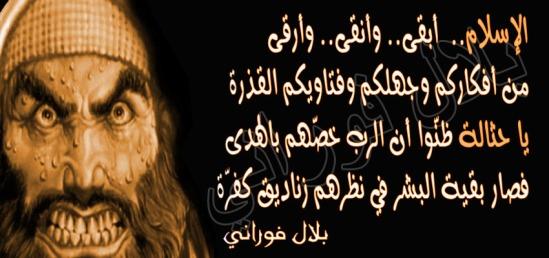الاسلام أبقى