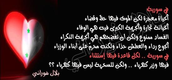 في سورية