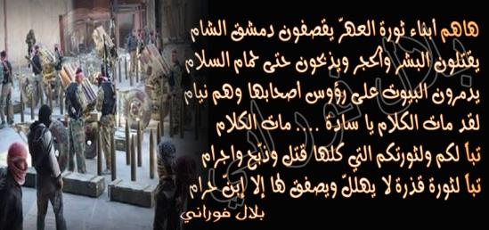 أرض الشام