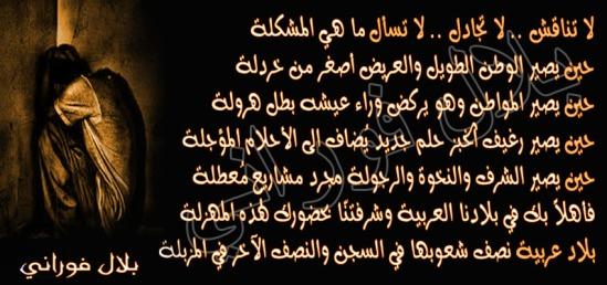 أهلا بك في بلادنا العربية