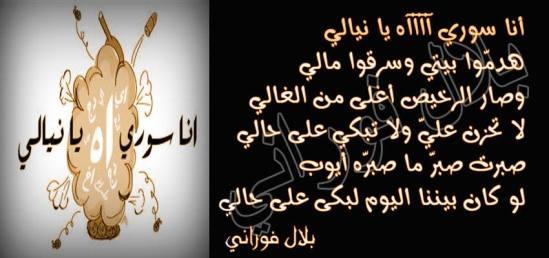 انا سوري