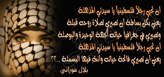 رجل فلسطيني