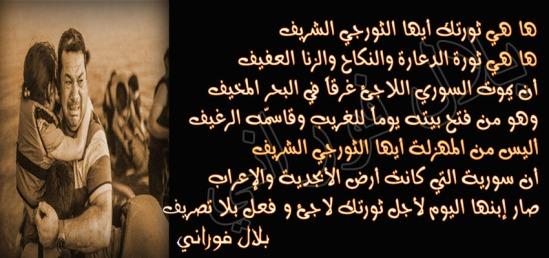 رسالة الى ابناء الثورة